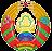 Афіцыйны сайт Савета Міністраў Рэспублікі Беларусь