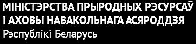 Міністэрства прыродных рэсурсаў і аховы навакольнага асяроддзя Рэспублікі Беларусь