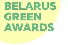 ФИНАЛ конкурса эко-стартапов Belarus Green Awards 2020 пройдет сегодня в Минске