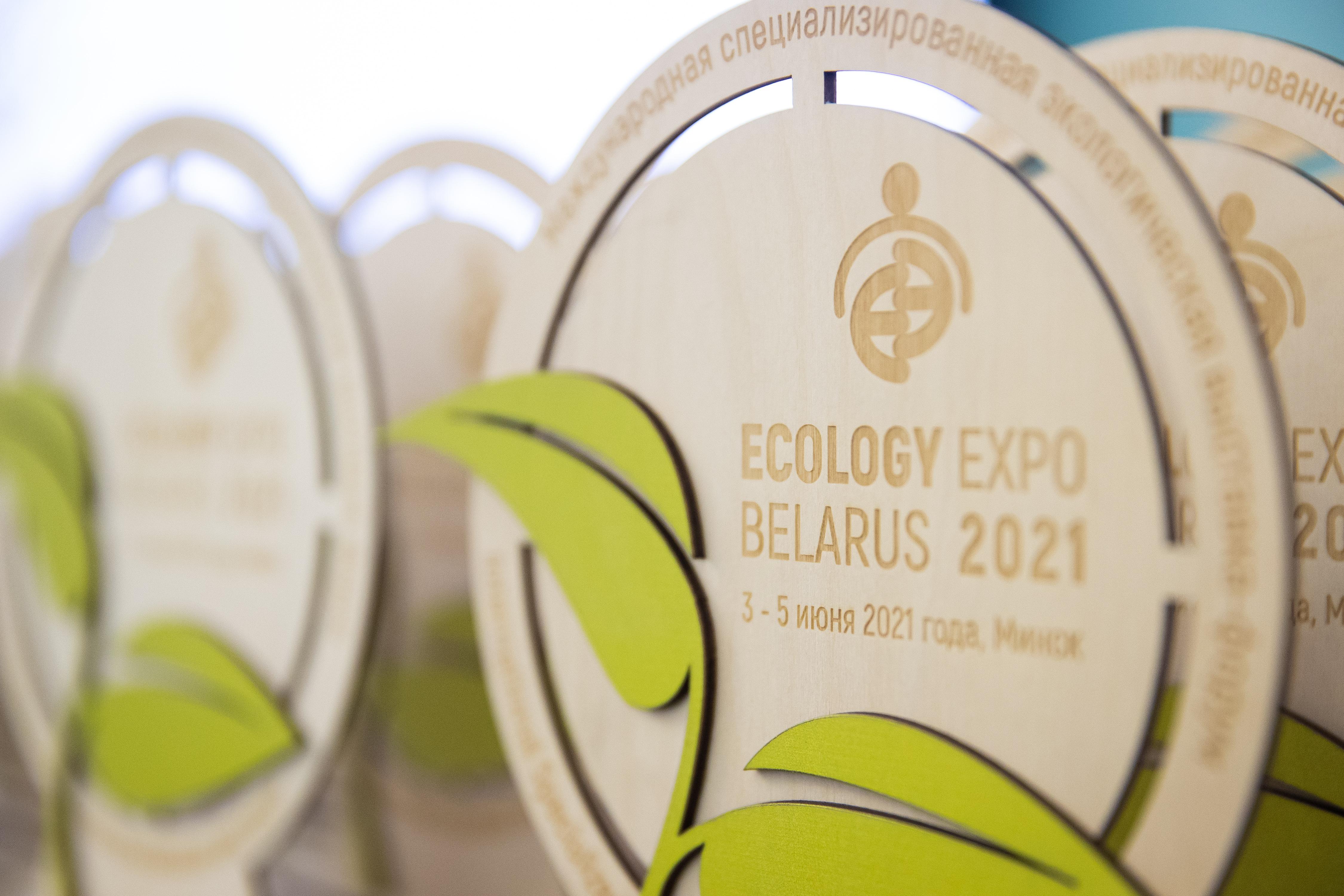 Международная специализированная экологическая выставка-форум «Ecology Expo – 2021» и XVI Республиканский экологический форум