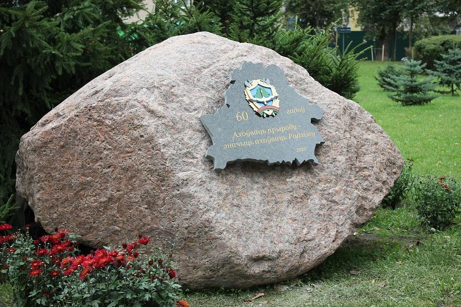 Памятный знак в честь 60-летия Минприроды открыли в Минске