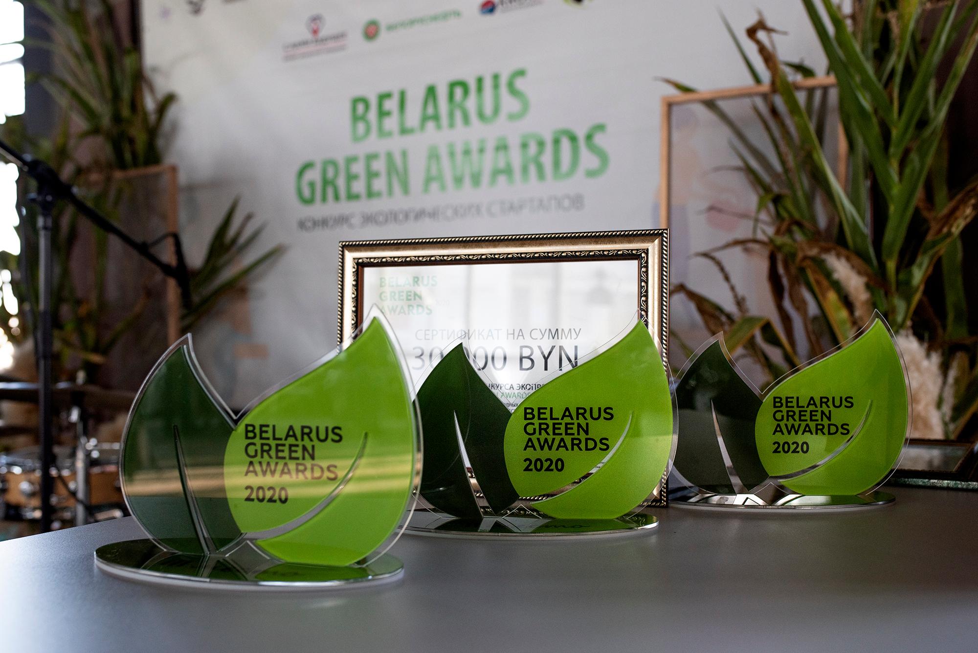 ФИНАЛ конкурса эко-стартапов Belarus Green Awards 2020
