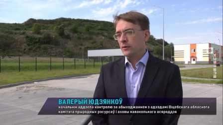 Более 500 мини-полигонов ТБО закрыто с 2010 года в Витебской области