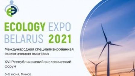 Выставка Ecology Expo и Республиканский экологический форум пройдут 3-5 июня в Минске