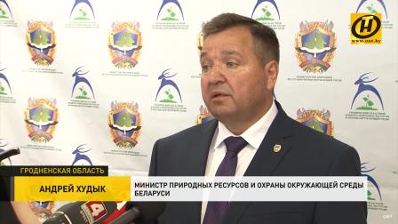 Экологический форум в Новогрудке