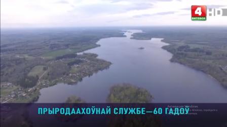 60 лет со Дня основания системы охраны окружающей среды в Беларуси!