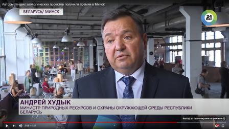 Авторы лучших экологических проектов получили премии в Минске