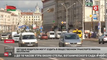 22 сентября водители могут ездить бесплатно в общественном транспорте Минска, а велосипедистов будут угощать фруктами