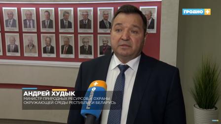 Министр природных ресурсов и охраны окружающей среды Андрей Худык с рабочим визитом посетил Гродно