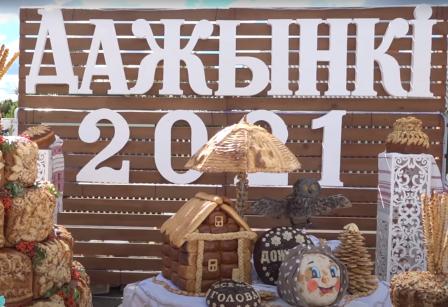 """Фестиваль-ярмарка тружеников села """"Дожинки-2021"""""""