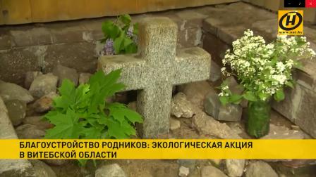 В День защиты окружающей среды в Витебской области проводят генеральную уборку на родниках