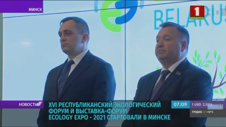 XVI Республиканский экологический форум и выставка форум Ecology Expo 2021 стартовали в Минске
