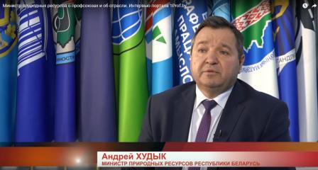 Андрей Павлович Худык о профсоюзах и об отрасли