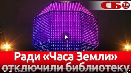 В Беларуси прошел «Час Земли»