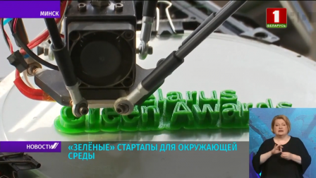В Минске прошел финал республиканского конкурса экостартапов