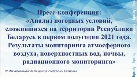 «Анализ погодных условий, сложившихся на территории Республики Беларусь в первом полугодии 2021 года»