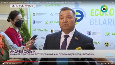 В Минске проходит XVI Республиканский экологический форум и выставка-форум «Ecology Expo –2021»