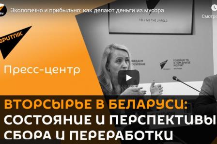 Вторичные материальные ресурсы в Беларуси: состояние и перспективы сбора и переработки
