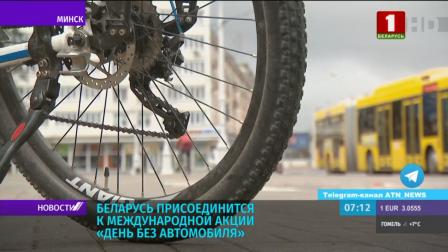 Беларусь присоединится к международной акции День без автомобиля