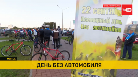 В Минске прошел велопробег от Малиновки до Востока