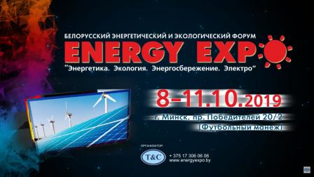 XXIV Белорусский энергетический и экологический форум пройдет в Минске