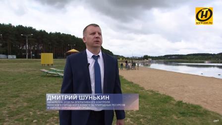 Рейды на пляжи под Минском. Проверка отдыхающих