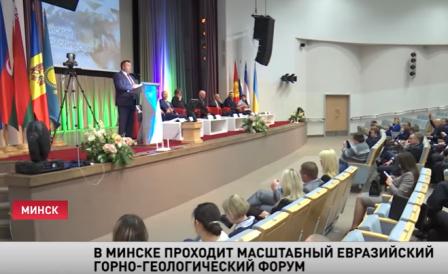 СТВ. III Евразийский горно-геологический форум