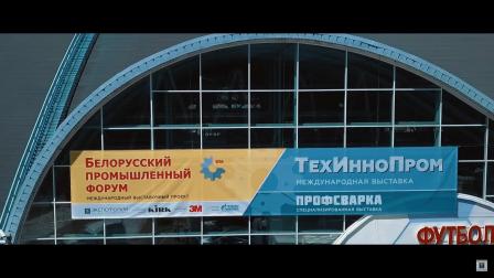 Белорусский промышленно-инвестиционный форум