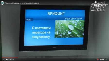 Поэтапный переход на экоупаковку в Беларуси