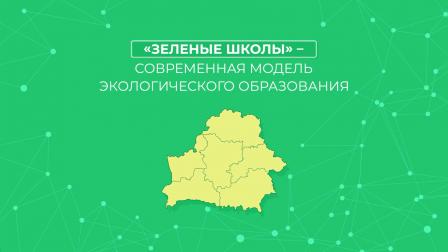 «Зеленых школ» в Беларуси становится больше, а сам проект продолжает развиваться!