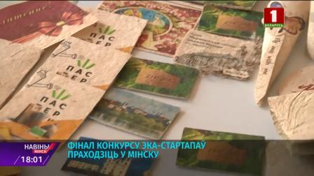 Финал конкурса экостартапов проходит в Минске
