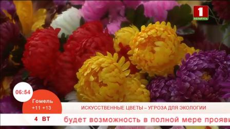 Искусственные цветы – угроза для экологии!