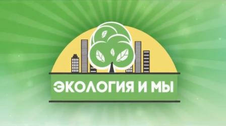Всемирный день охраны окружающей среды - 2019