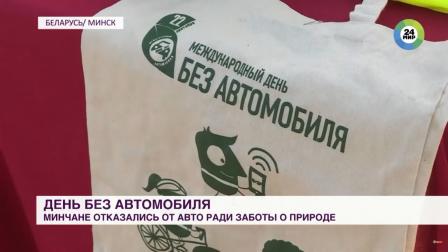 День без авто. Жители Минска отказались от машин ради заботы о природе